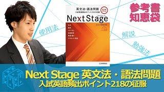 【大学受験 英語 参考書】 ネクステージNext Stage英文法・語法問題の使...
