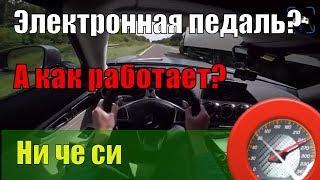 Электронная педаль газа? А ты знал чем это грозит?