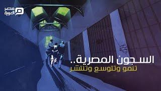 مصر العربية | السجون المصرية.. تنمو وتتوسع وتنتشر