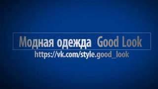 Интернет-магазин модной одежды Good Look(Мультибрендовый интернет-магазин модной одежды Good Look. Широкий ассортимент качественной одежды для всей..., 2016-08-21T10:08:07.000Z)
