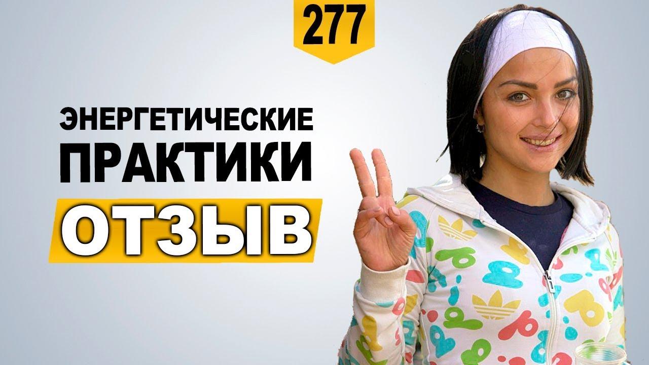 Отзыв Инны об энергопрактиках Павла Ракова