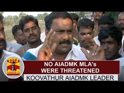 No AIADMK MLA's were Threatened - Koovathur AIADMK Leader | Thanthi TV
