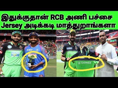 RCB அணி ஏன் அடிக்கடி பச்சை Jersey போடுவாங்கனு தெரியுமா?? | Royal Challenges Bangalore