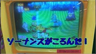 【メダルゲーム】ソーナンスがころんだ【JAPAN ARCADE】