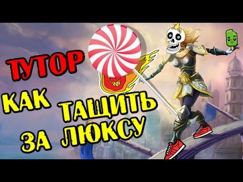 видео: [league of legends] Тутор как тащить за Люкс