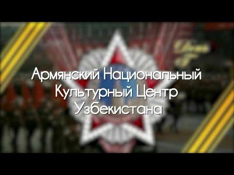75 лет со Дня Победы! Армяне Узбекистанцы фронтовики.Армянский центр Узбекистана.