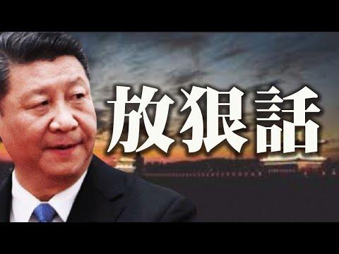 党庆 习天安门上再作捆绑;闫丽梦:中共利用家人要她消失【希望之声TV-环球看点-2021/7/1】