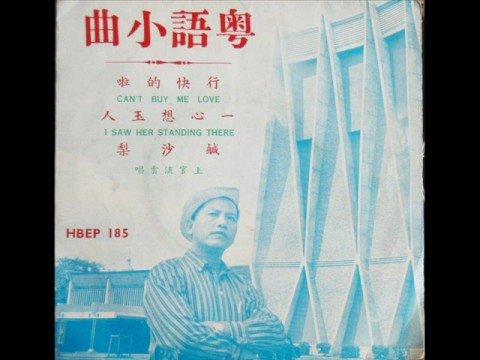 Singapore Shan Kuan Liu Yun sung Chinese Beatles