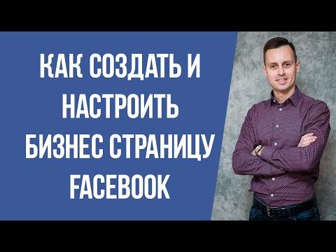 Как создать и настроить бизнес страницу Facebook