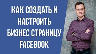 как создать страницу в фейсбуке для бизнеса 2018