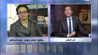 #اخر النهار مداخلة #اسلام جاويش حول طريقة القبض علية والاسئلة الموجهه له فى النيابة ولماذا رفض التو