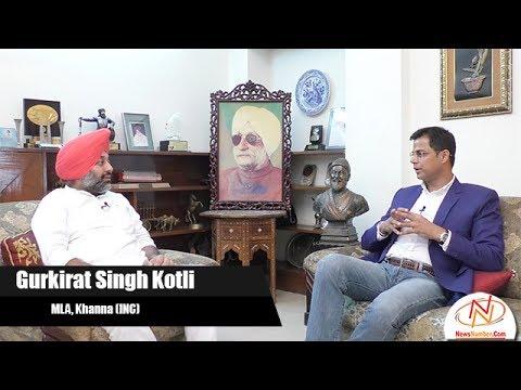 Interview of Gurkirat Singh Kotli, MLA, Khanna (INC)