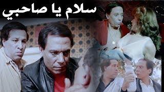 فيلم سلام يا صاحبي ✋ | بطولة عادل امام وسعيد صالح وسوسن بدر