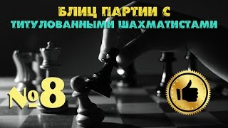 ▄▀▄▀ Шахматная блиц партия №8 с Мастером ФИДЕ ♚ MrHenriksson 2061