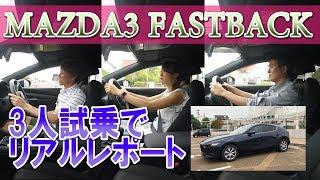 MAZDA3 FASTBACKの初試乗企画! 中島亜由美、浅井D、カメラマンキャリーによる 単独試乗。それぞれが何をレポートしているかを 知らされていない3人が、主観で ...