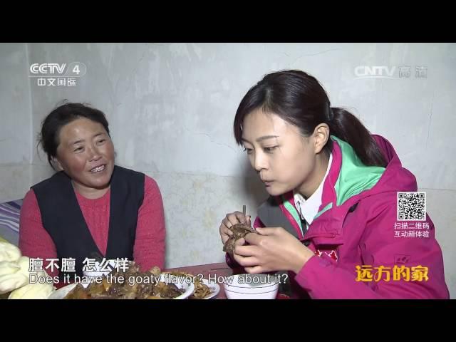 《长城内外》特别节目(1)长城长 羊肉香  【1080P】