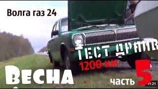"""Волга газ 24 по имени """"Весна""""_своим ходом 1200 км_часть 5 #купитьволгу #волгагаз24"""
