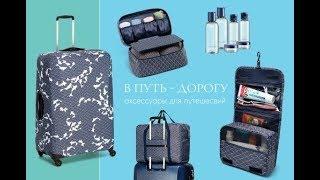 Аксессуары для путешествий #Faberlic ОБЗОР: сумка, косметичка и органайзер