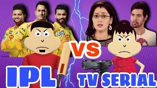 JOKE - IPL VS TV SERIAL - FUNNY COMEDY