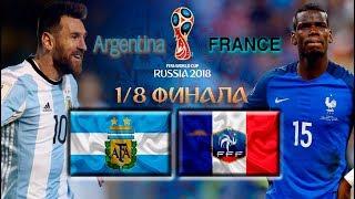 Футбол. Чемпионат мира 2018. Франция х Аргентина. 1/8 Финала.
