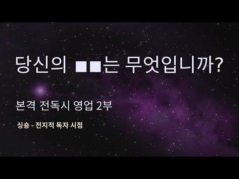 18화 2부   싱숑 - 전지적 독자 시점(part2)