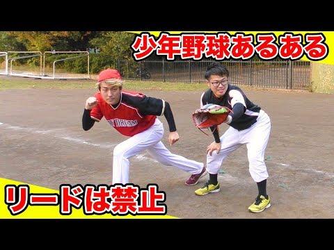 【あるある】野球人は共感できる!?少年野球あるあるやってみた!【野球】