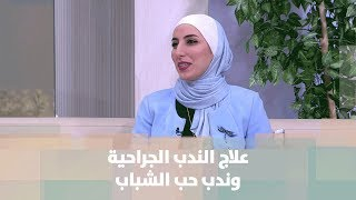 د. عنود العيسى - علاج الندب الجراحية وندب حب الشباب