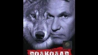 Волкодав... (1991)
