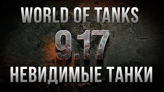 ПРИКОЛЫ И БАГИ, НЕВИДИМЫЕ ТАНКИ WORLD OF TANKS!!!