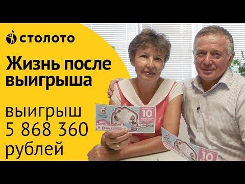 Столото ПРЕДСТАВЛЯЕТ | Победители лотереи