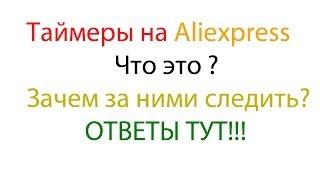 Таймеры на Aliexpress! Что это? Зачем они нужны? Ответы тут!(, 2013-10-31T13:25:09.000Z)