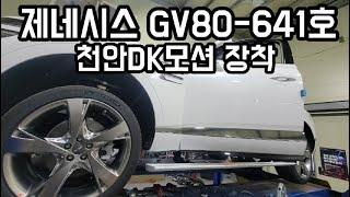 [641호-천안 DK모…