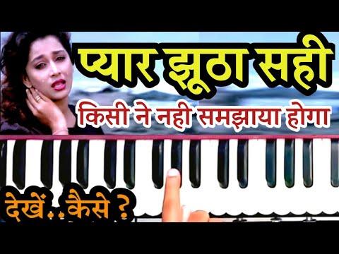 Pyar Jhutha Sahi Duniya Ko Dikhane Aja- प्यार झूठा सही दुनिया को दिखाने आजा, |Sur Sangam Harmonium