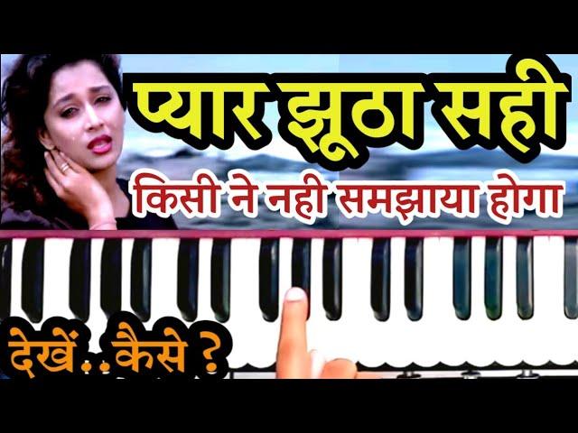 Pyar Jhutha Sahi Duniya Ko Dikhane Aja bass dj ( Instrumental Harmonium ) Song एक बार बजाकर तो देखो