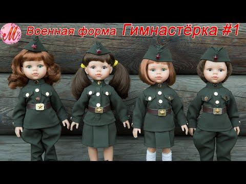 Как сшить военную форму на куклу Паола Рейна 34см Гимнастерка часть1