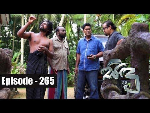 Sidu  Episode | 265 11th August 2017