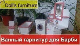 Кукольная мебель, Ванный набор для барби своими руками