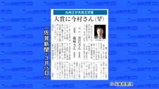 佐賀市が指名停止を厳罰化