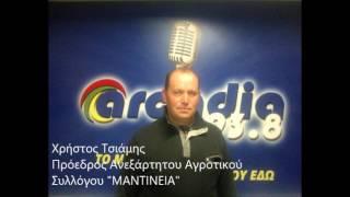 Αρκαδία 93.8: Ο Χρήστος Τσιάμης στην εκπομπή της Δέσποινας Παπαδάτου