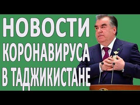 Почему в Таджикистане