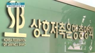 신임 저축은행중앙회장에 이순우 전 우리금융 회장 확정