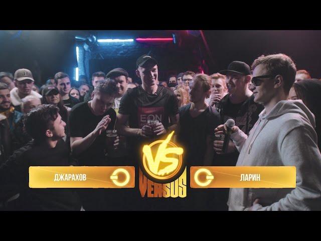 VERSUS BPM: Эльдар Джарахов VS Дмитрий Ларин