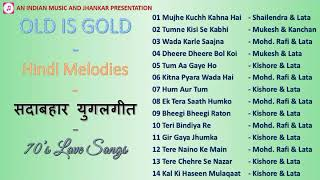 OLD IS GOLD - Hindi Melodies सदाबहार युगलगीत 70's Love Songs II Superhit Hindi Duets II 2019