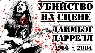 Download «ТРАГЕДИЯ НА СЦЕНЕ: Даймбэг Даррелл («Pantera»)» I «ПРОРОК» Mp3 and Videos