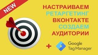 Как Настроить Рекламу Вконтакте: Настраиваем Ретаргетинг по Пикселю и Аудитории для Рекламы