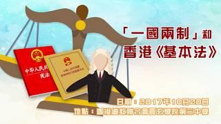 Publication Date: 2018-07-12 | Video Title: 【國家發展知多少】「一國兩制」與《基本法》- 梁愛詩律師 (