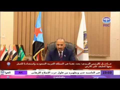 خطاب الرئيس القائد عيدروس الزُبيدي بمناسبة عيد الأضحى وانتصار القوات الجنوبية على قوى الإرهاب