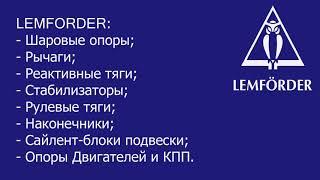 Lemforder Как определить качественный оригинал от подделки