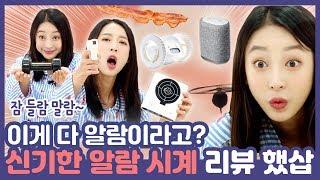 [ENG SUB] 광고 | 고막 찌르는 ALARM AS…