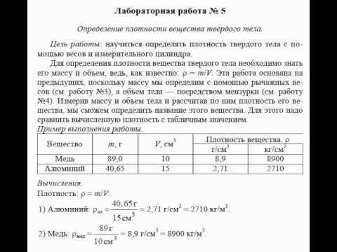 Ответы На Лабораторные Работы По Физике 7 Класс Перышкин